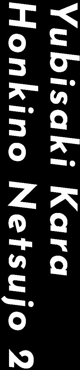 yubisakikara honkino netsujo 2
